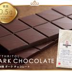 ニキビ治療中でも食べられる超健康志向のチョコレート見つけた
