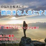 【札幌】ニキビの悩み解消コーチング残り5席