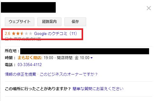 googleのローカルマップ